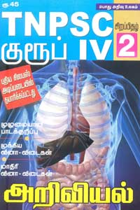 Tamil book TNPSC குரூப் IV சிறப்பிதழ் 2 அறிவியல்