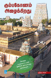 Kumbakonam Azhaikkirathu - கும்பகோணம் அழைக்கிறது