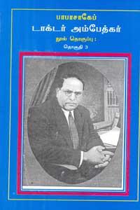 பாபாசாகேப் டாக்டர் அம்பேத்கர் நூல் தொகுப்பு தொகுதி 3