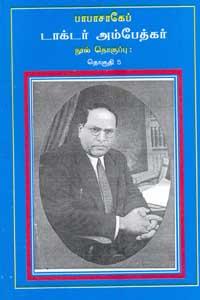 பாபாசாகேப் டாக்டர் அம்பேத்கர் நூல் தொகுப்பு தொகுதி 5