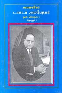 பாபாசாகேப் டாக்டர் அம்பேத்கர் நூல் தொகுப்பு தொகுதி 7
