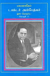 Tamil book பாபாசாகேப் டாக்டர் அம்பேத்கர் நூல் தொகுப்பு தொகுதி 10