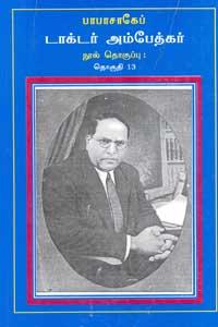 பாபாசாகேப் டாக்டர் அம்பேத்கர் நூல் தொகுப்பு தொகுதி 13