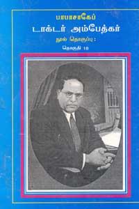 பாபாசாகேப் டாக்டர் அம்பேத்கர் நூல் தொகுப்பு தொகுதி 18