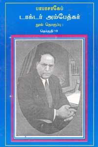 Indhiya Arasiyalamaippu Saasanam the Indian Constitution