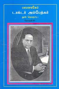 Tamil book பாபாசாகேப் டாக்டர் அம்பேத்கர் நூல் தொகுப்பு தொகுதி 20