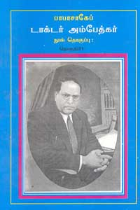 Tamil book பாபாசாகேப் டாக்டர் அம்பேத்கர் நூல் தொகுப்பு தொகுதி 21