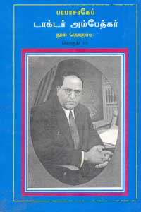பாபாசாகேப் டாக்டர் அம்பேத்கர் நூல் தொகுப்பு தொகுதி 23