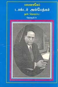 Tamil book பாபாசாகேப் டாக்டர் அம்பேத்கர் நூல் தொகுப்பு தொகுதி 24