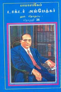 Tamil book பாபாசாகேப் டாக்டர் அம்பேத்கர் நூல் தொகுப்பு தொகுதி 26