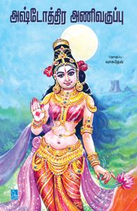 Astothira Anivaguppu - அஷ்டோத்திர அணிவகுப்பு