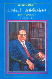 பாபாசாகேப் டாக்டர் அம்பேத்கர் நூல் தொகுப்பு தொகுதி 27