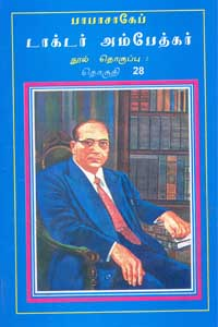 Tamil book பாபாசாகேப் டாக்டர் அம்பேத்கர் நூல் தொகுப்பு தொகுதி 28