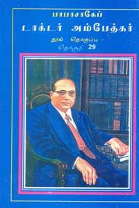 Tamil book பாபாசாகேப் டாக்டர் அம்பேத்கர் நூல் தொகுப்பு தொகுதி 29