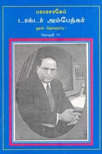 Tamil book பாபாசாகேப் டாக்டர் அம்பேத்கர் நூல் தொகுப்பு தொகுதி 34