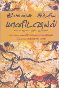 Tamil book இலங்கை இந்திய மானிடவியல்