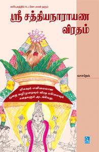 Shri Sathyanarayana Viratham - ஸ்ரீசத்தியநாராயண விரதம்
