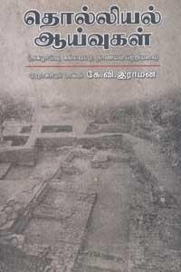 Tamil book தொல்லியல் ஆய்வுகள்