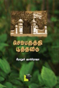 செம்பருத்தி பூத்தவீடு