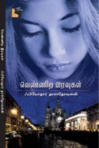 Tamil book வெண்ணிற இரவுகள்