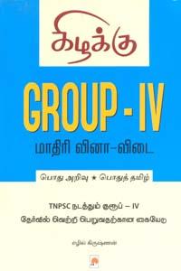 Tamil book Group IV பொது அறிவு பொதுத் தமிழ்