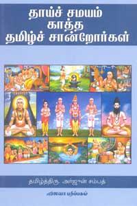 Thaai Samayam Kaatha Thamizh Saanrorgal (Mahangal) - தாய்ச் சமயம் காத்த தமிழ்ச் சான்றோர்கள்
