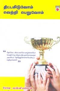 Thittamiduvom Vettri Peruvom - திட்டமிடுவோம் வெற்றி பெறுவோம்