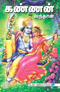 Kannan Vandan - கண்ணன் வந்தான்