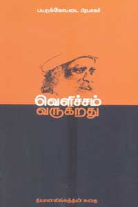 Velichcham Varukiradhu - Dhiyanalingaththin Kadhai - வெளிச்சம் வருகிறது - தியானலிங்கத்தின் கதை