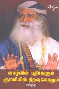 Vaazhvin Pudhirgalum, Gnaniyin Thiravukolum - வாழ்வின் புதிர்களும் ஞானியின் திறவுகோளும்