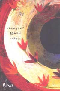 Paadhaiyil Pookkal - பாதையில் பூக்கள்