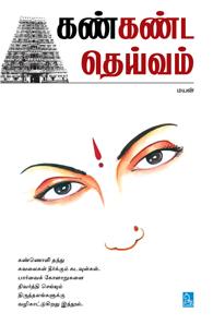 'Kan' Kanda Deivam - கண்கண்ட தெய்வம்