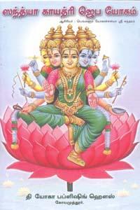 Sandhiya Gayathri Jeba Yogam - ஸந்த்யா காயத்ரி ஜெப யோகம்