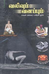 Valivum Vanappum - வலிவும் வனப்பும்