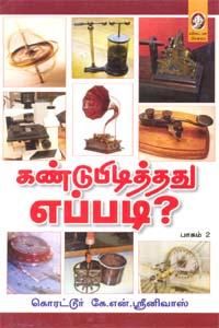 Kandupidithathu Eppadi?(part 2) - கண்டுபிடித்தது எப்படி? (பாகம் 2)