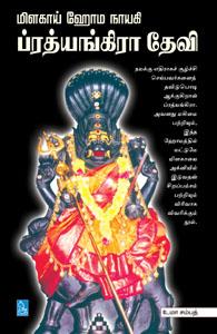 Tamil book Milagai homa nayagi prathyangira devi