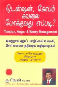 Tamil book Tension, Kobam, Kavalai Pokkuvadhu Eppadi?