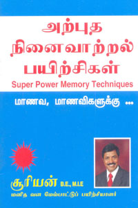 Arpudha Ninaivaattral Payirchigal - அற்புத நினைவாற்றல் பயிற்சிகள்