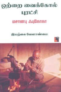 Ulaga Pugazhpettra Shakespearin Kadhaigal - உலகப் புகழ்பெற்ற ஷேக்ஸ்பியரின் கதைகள்