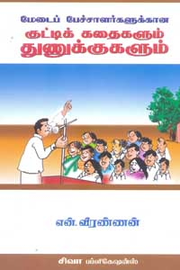 Medai Paechchalargalukkaana Kutti Kadhaigalum Thunukkugalum - மேடைப் பேச்சாளர்களுக்கான குட்டிக் கதைகளும் துணுக்குகளும்