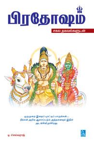 Tamil book Pradhosham