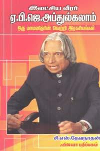 Latchiya Veerar A.P.J. Abdulkalaam - இலட்சிய வீரர் ஏ.பி.ஜெ. அப்துல்கலாம்