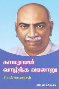 Kamarajar Vaazhndha Varalaaru - காமராஜர் வாழ்ந்த வரலாறு