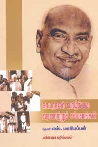 Kamarajar Vaazhkkai Varalaattru Sambavangal - காமராஜர் வாழ்க்கை வரலாற்றுச் சம்பவங்கள்