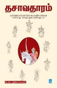 Dasavadharam - தசாவதாரம்