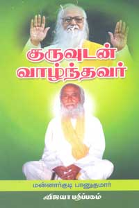 Guruvudan Vaazhndhavar - குருவுடன் வாழ்ந்தவர்