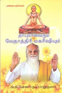 Thaayumaanavarum Vedhaththiri Maharishiyum - தாயுமானவரும் வேதாத்திரி மகரிஷியும்