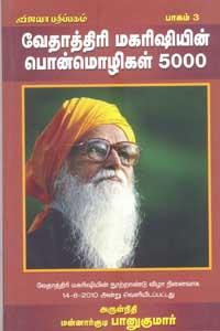 Tamil book Vedhaththiri Maharishiyin Ponmozhigal Part III