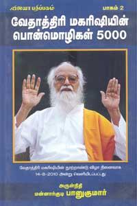 Tamil book Vedhaththiri Maharishiyin Ponmozhigal Part II