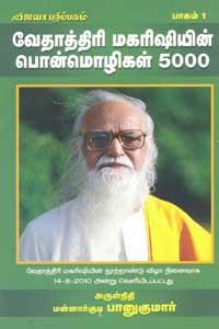 Vedhaththiri Maharishiyin Ponmozhigal Part I - வேதாத்திரி மகரிஷியின் பொன்மொழிகள் 5000 பாகம் I